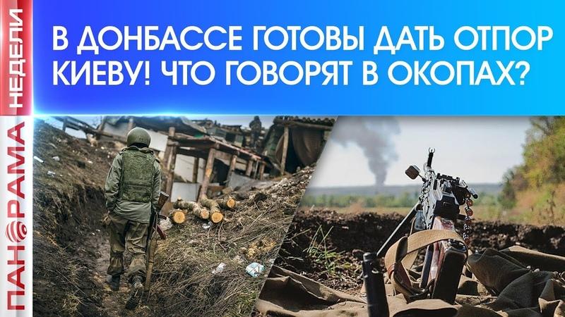 Реакция военнослужащих НМ ДНР на военное положение Панорама недели 02 12 2018