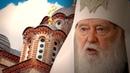 Православие: раскол или единство? | Смотри в оба | №96