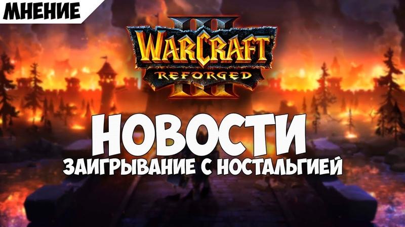 Warcraft III Reforged. Новости и заигрывание с ностальгией.
