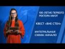 Леонид Преснухин, квест Вне стен, история интегральной схемы Новости МИЭТ-ТВ