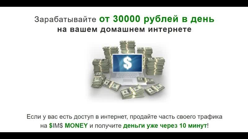 ЗАРАБАТЫВАЙ НА СВОЕМ ИНТЕРНЕТЕ ОТ 30000 РУБЛЕЙ zimsmoneys.blogspot.com