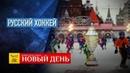 НОВЫЙ ДЕНЬ. НОВОСТИ. ВЫПУСК ОТ 19.02.2019