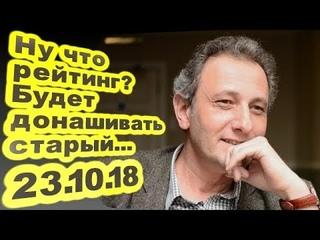 Андрей Колесников - Ну что рейтинг? Будет донашивать старый... 23.10.18 /Особое мнение/