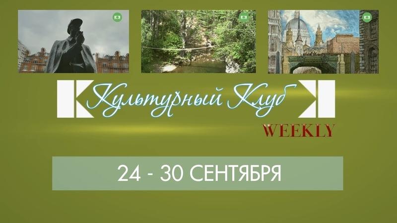 Культурный Клуб Weekly38. 24-30 сентября памятник Холмсу, заповедный Байкал, Скотланд-Ярд