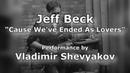 Владимир Шевяков - Cause We've Ended as Lovers (Jeff Beck Cover)