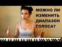 Урок 8 Расширение певческого диапазона Голосовые связки