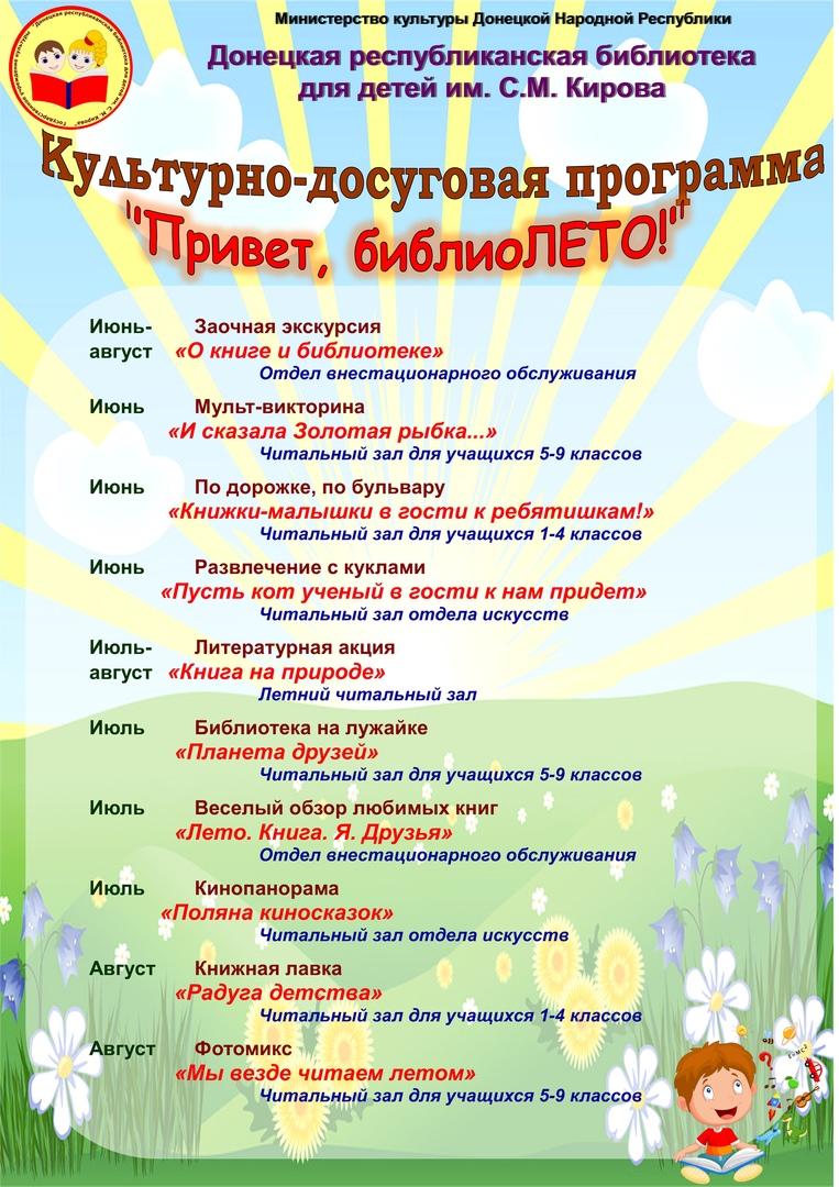 Донецкая республиканская библиотека для детей, привет библиоЛЕТО, лето с библиотекой