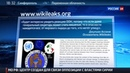 Новости на Россия 24 • От генсека до дворника: WikiLeaks выдал новую порцию компромата