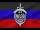 Экс сотрудник СБУ сообщил МГБ ДНР о подготовке Киевом терактов и диверсий