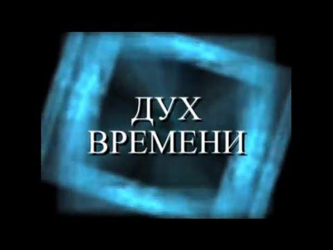 Дух Времени / Zeitgeist в хорошем качестве смотреть онлайн