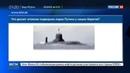 Новости на Россия 24 Переход российской Акулы на Балтику вызвал панику в немецких СМИ