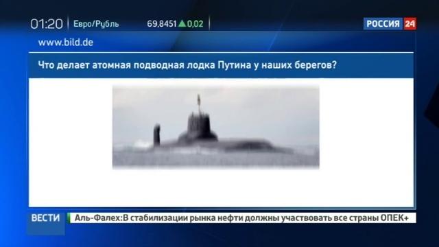 Новости на Россия 24 • Переход российской Акулы на Балтику вызвал панику в немецких СМИ