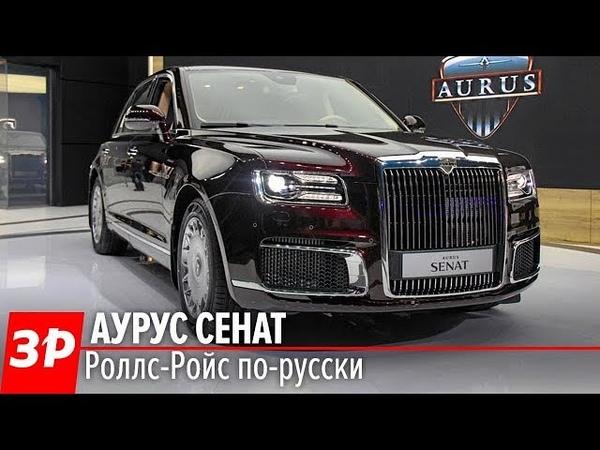 Как у Путина! Седан Аурус Сенат за 10 млн рублей своими глазами. Aurus Senat 2018