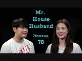 181205 Mr. House Husband Ер.78 (рус. суб)