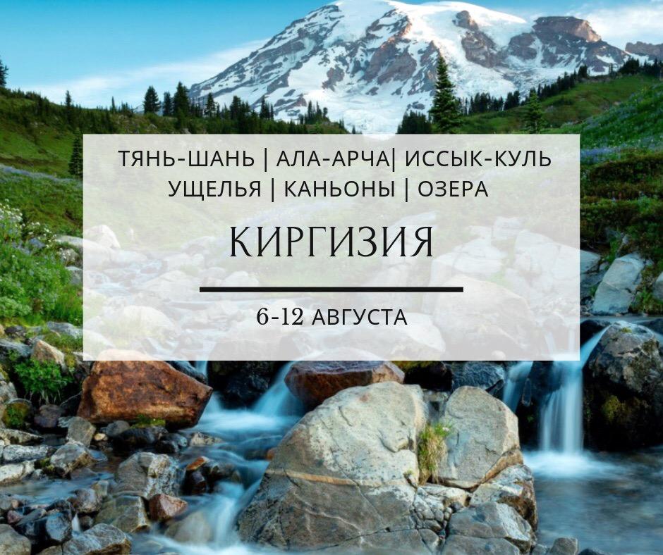 Афиша Тюмень КИРГИЗИЯ / ТЯНЬ-ШАНЬ / 6-12 АВГУСТА