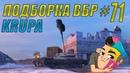 ПОДБОРКА ВБР WoT BLITZ KRUPA 71 ВЫПУСК