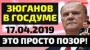 Зюганов в Госдуме! КПРФ не требует отставки Медведева