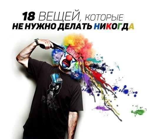 18 ВЕЩЕЙ, КОТОРЫЕ НЕ НУЖНО ДЕЛАТЬ НИКОГДА