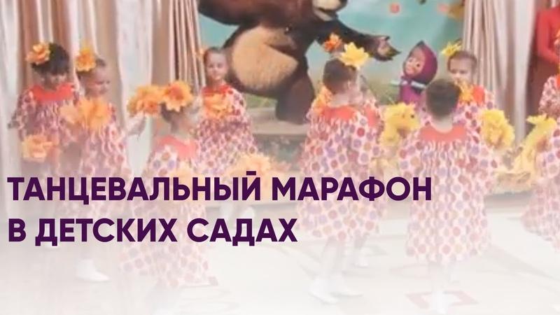 Танцевальный марафон в детских садах Новости Долгопрудного