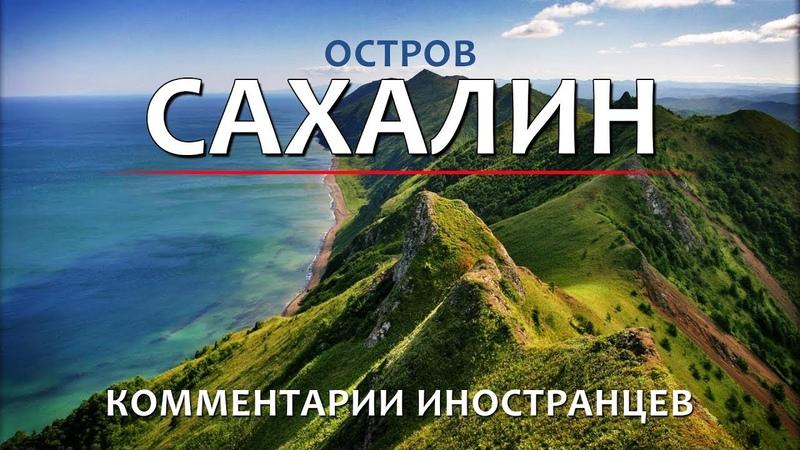ОСТРОВ САХАЛИН - Комментарии иностранцев