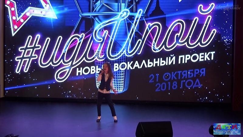 Иди и Пой! - Анастасия Иванова - It's a man's man's man's world