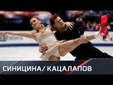 Виктория Синицина и Никита Кацалапов. Произвольный танец. Чемпионат мира