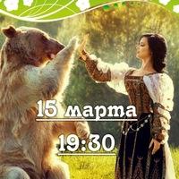 """Встречай весну с """"МедВедем"""""""