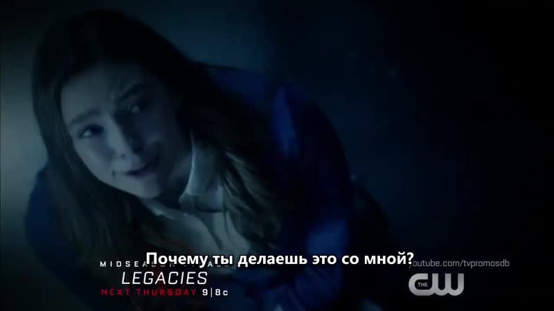 Промо к 1x07 Наследия Legacies