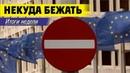 Российским элитам отрезают пути бегства в Европу - Итоги недели