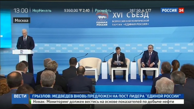 Новости на Россия 24 • Медведева предложили оставить лидером ЕР, а Грызлова – назначить главой Высшего совета