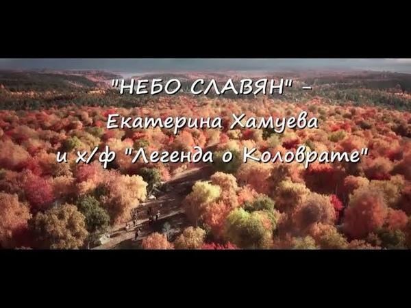 Небо славян - Екатерина Хамуева и хф Легенда о Коловрате
