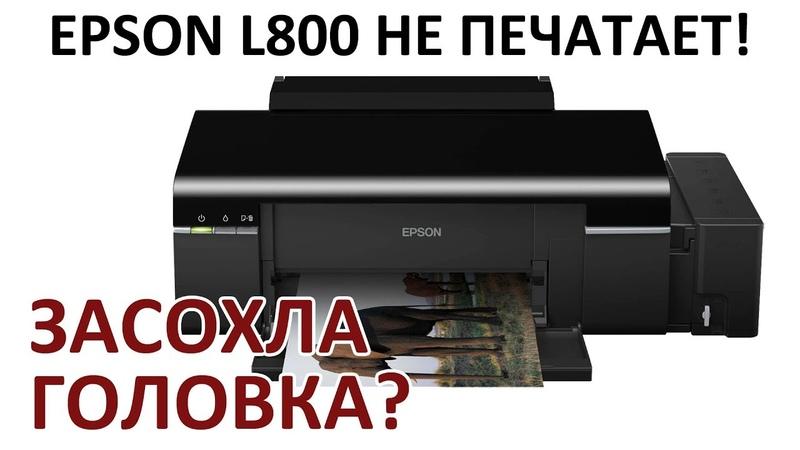 ПРОЧИСТКА EPSON L800L805L1800 НЕ ПЕЧАТАЕТ И ПОЛОСИТ