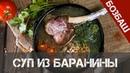 Суп из баранины Азербайджан, бозбаш с овощами