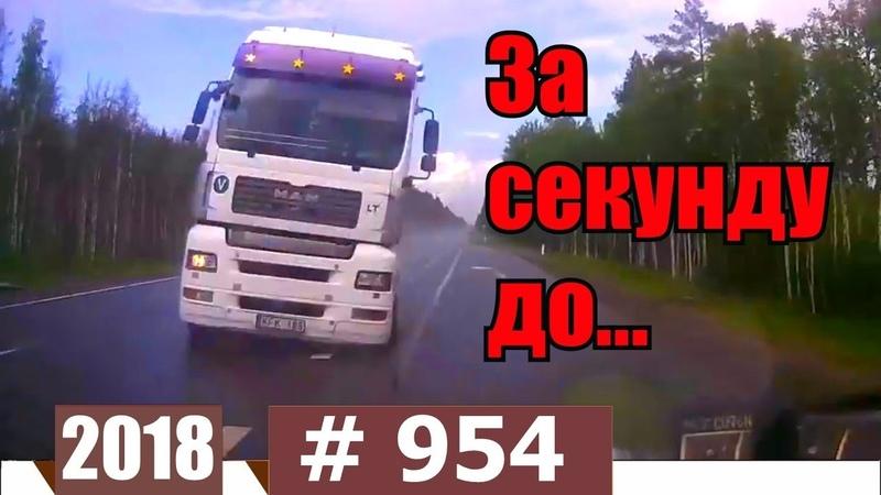 Новые Записи с Авто Видеорегистратора за 01.07.2018 VIDEO № 954