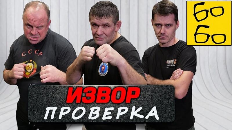 ИЗВОР ПРОТИВ КРАВ МАГА И СПЕЦНАЗА Русский рукопашный бой русский стиль Михаила Грудева