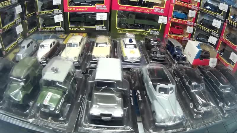 Новое поступление масштабных моделей автомобилей ТЦ Водолей секция 113А