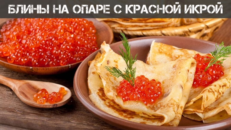 Блины на опаре с красной икрой Pancakes with red caviar