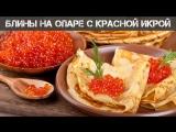 Блины на опаре с красной икрой (Pancakes with red caviar)