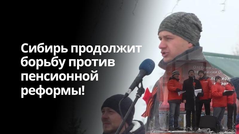 Сибирь продолжит борьбу против пенсионной реформы! Митинг-концерт «Сути времени» в Бердске