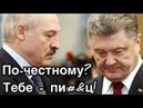 Лукашенко предупредил Порошенко от народного гнева США и Европа не спасут