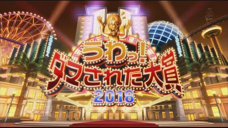 Uwa! Damasareta Taishou (2018.07.21) 3HSP - うわっ! ダマされた大賞2018 夏