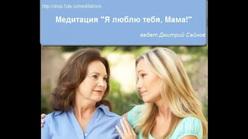 Медитация Я люблю тебя Мама без музыки 3 03 17 г Ведет Дмитрий Сейнов