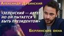 Александр Дубинский позорище Вакарчук гопник Путин актер Зеленский цензура Донбасс санкции