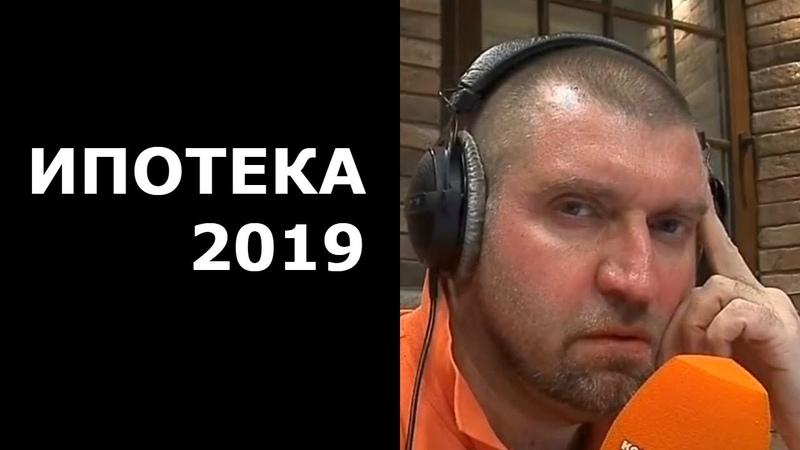 Переводы с карты на карту есть ли риск Что будет с ипотекой в 2019 Дмитрий Потапенко