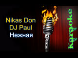 Nikas Don и DJ Paul - Нежная ( караоке )