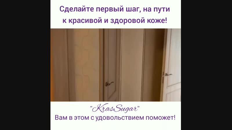 Шугаринг Депиляция воском скинс Красноярск (северный)