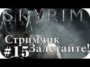 Skyrim[Приключения война] 15| Утренний стрим, залетайте!