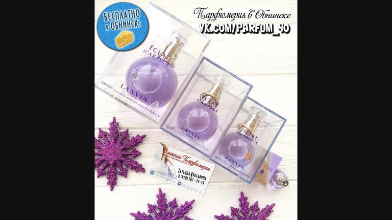 Любой ваш самый любимый парфюмерный аромат приятные ПОДАРКИ от 1-ого в ОБНИНСКе ИНТЕРНЕТ-СООБЩЕСТВО ПАРФЮМЕРИИ выигрывает ..