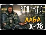 TheBrainDit ЛАБОРАТОРИЯ X-18 ● S.T.A.L.K.E.R_ Тень Чернобыля #5