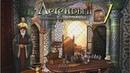 Легенды 2. Полотна Богемского замка/Treasure Seekers 2 The Enchanted Canvases 1 - Хоттабыч